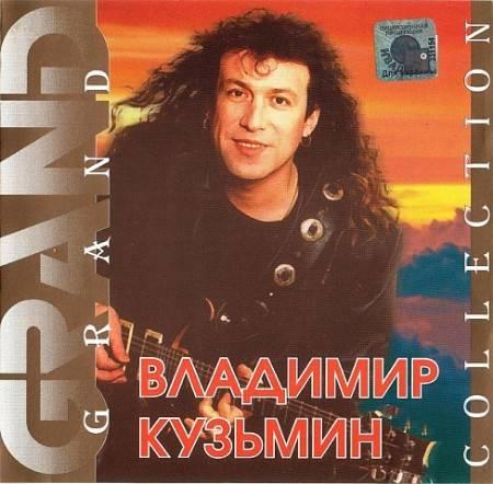 владимир кузьмин mp3 ремиксы: