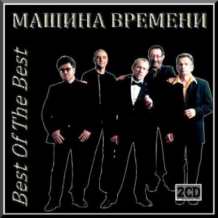 Машина Времени - Best Of The Best (2 CD, 2010)