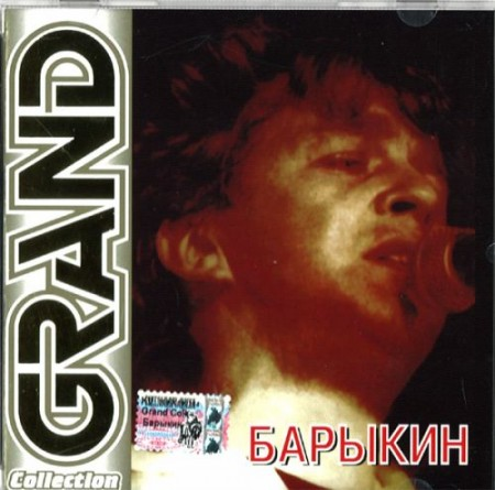 Александр Барыкин - Grand Collection 2000