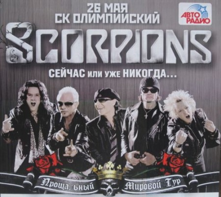 Scorpions - Live At Moscow (2011)