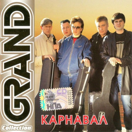 Карнавал - Grand Collection (2009)