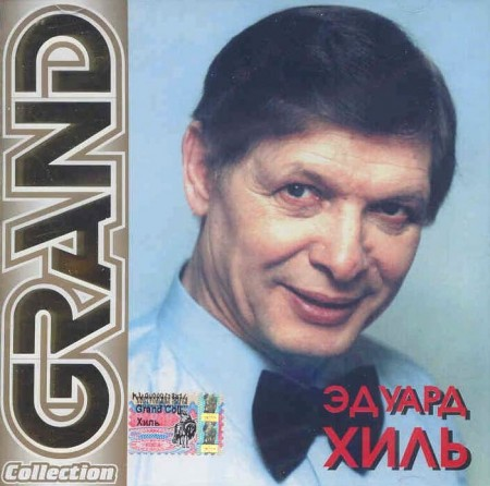 Эдуард Хиль - Grand Collection (2003)
