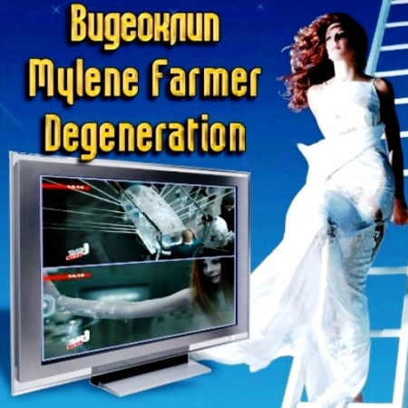 Mylene Farmer - Degeneration (Видеоклип) MPG