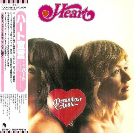 Heart - Dreamboat Annie (1976, Japanese Edition)