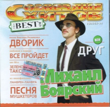 Михаил Боярский - The Best Of (2004)