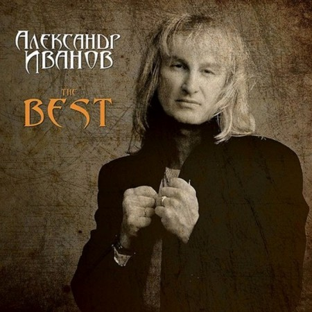 Александр Иванов - The Best (2013 Remastered)