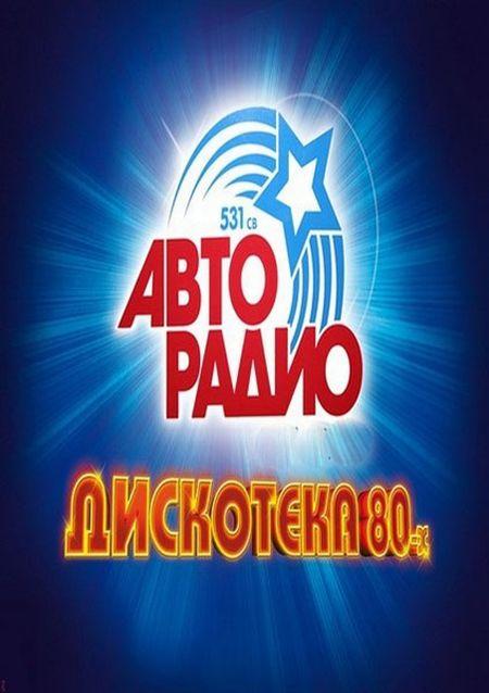 Авторадио Дискотека 80-х [2014]