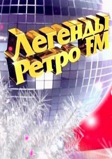 Легенды Ретро FM (эфир от 01.01.2014) [2014] SATRip