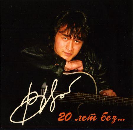 Виктор Цой - 20 лет без... [2010] MP3