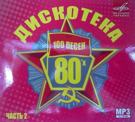 Дискотека 80-х (2014) CD 1 - 3