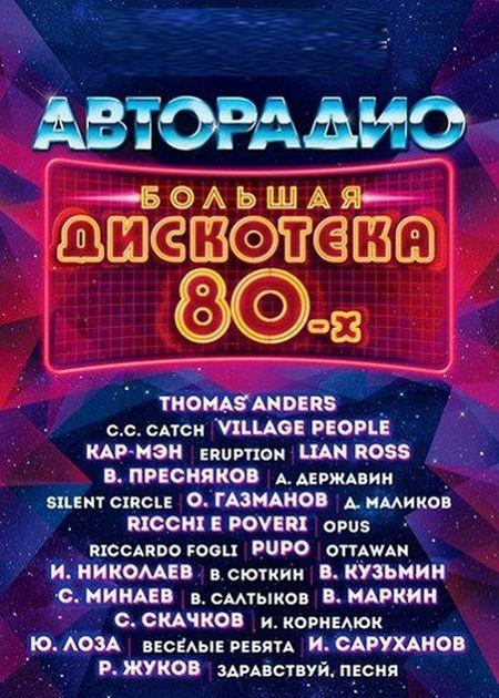 бесплатная музыка 90 зарубежная