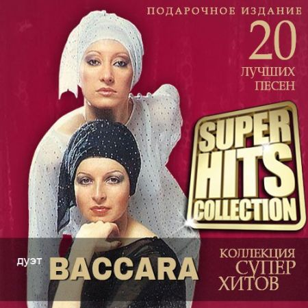 Baccara - Super Hits Collection [2015] MP3