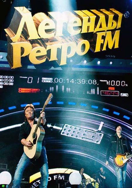 Легенды Ретро FM (эфир 31.12.2015) [2015]