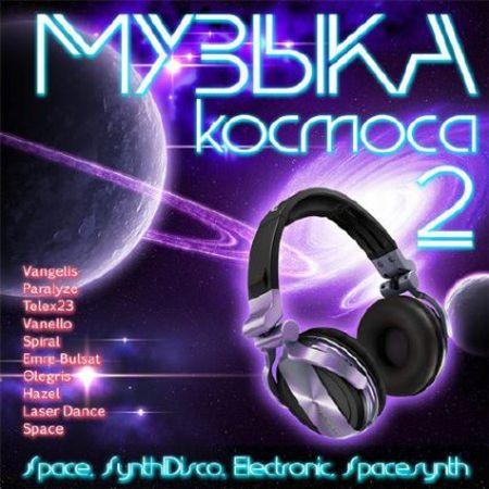 Музыка Космоса 2 [2016] MP3
