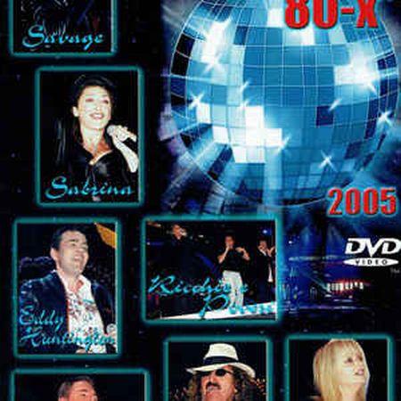 Дискотека 80-х (2CD) [2005]