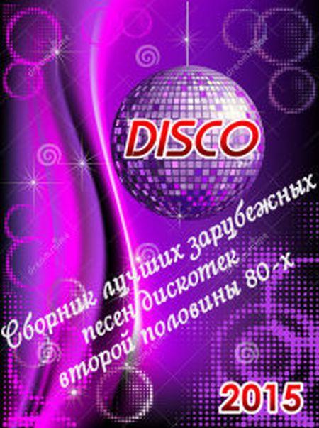 Сборник лучших зарубежных песен дискотек второй половины 80-х (The Best 300 Disco 80-90s) [2015]