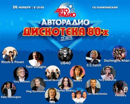 Дискотека 80-х от Авторадио - 15 лет (полная версия) [2016]