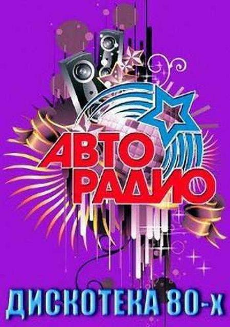 Новогодняя Дискотека 80-х от Авторадио [2016-2017]