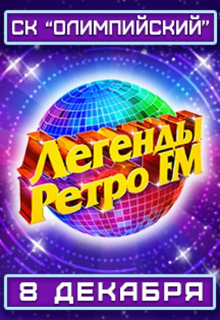Легенды Ретро FM 2018 в Москве (эфир 08.12.2018) [2018]