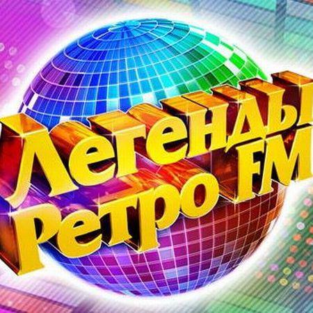 Легенды Ретро FM (1980-1990, Vol.01-17) (2019)